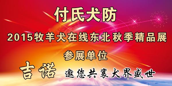 热烈欢迎葫芦岛付氏犬防参加秋季精品展
